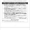 2017年を表す漢字一字