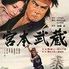 宮本武蔵(1973 加藤泰)