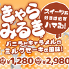 きゃらみるき by MK-Lab x Ryusei x ベプログ