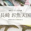 なぜ長崎の鮮魚コーナーは水族館なのか