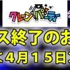【サービス終了】アキバ系クレパ クレーンパーティー サービス終了のお知らせ