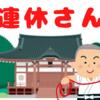 キャンプとんち小噺 連休さん【第二話】