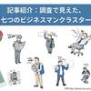 記事紹介:調査で見えた、七つのビジネスマンクラスター