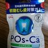 日本歯科医師会推薦・初期虫歯対策ガム!!!