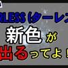 【歓喜】TARLESS(ターレス)に新色登場!