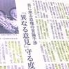 目に余る政権の言論干渉−江川紹子