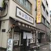 東京らあめんタワー 芝大門本店 Part2