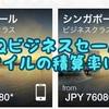 Surpriceで購入したSQ日本就航50周年ビジネスクラスセールのマイル積算率