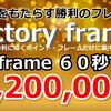 上達したら60秒で120万円