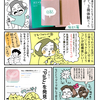 お絵かきママにおすすめ!手描きスケジュールアプリ「Palu」 の巻
