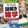 世界ふしぎ発見! 大人の謎解き雑学 (中経の文庫)