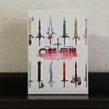 3枚のカードを組み合わせて魔剣召喚『○剣伝説』の感想