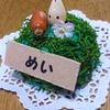 【ジブリ婚】披露宴で使えるトトロ席札を手作り!