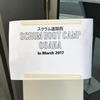 SBC運営と第4回「アジャイルな見積りと計画づくり」読書会開催しました