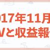 2017年11月のPVと収益報告(2つのヒット記事、スマートニュースに載りました)