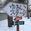 OTO TO TABI、狼スープ、ひな祭り