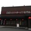 一蘭(ラーメン)〆京都 洛西店