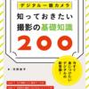 【試し読み】デジタル一眼カメラ 知っておきたい撮影の基礎知識200(39 ページ)