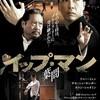 映画感想 - イップ・マン 葉問(2010)