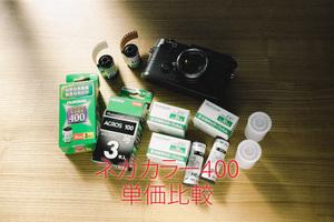 ISO400 ネガカラーフィルム 価格比較 業務用フィルムより安い!?