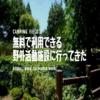 【無料バーベキュー場】埼玉県坂戸市の野外活動施設をご紹介