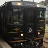 JR九州観光列車 「A列車で行こう」