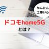 工事不要でインターネットができる「ドコモhome5G」とは?