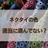 ネクタイの色の選び方!色の効果で相手に好印象を与えよう