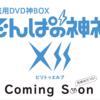 「でんぱの神神 DVD 神 BOX ビリトゥエルブ」発売決定…