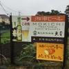 熊澤酒造オクトーバーフェスト 2016 於 茅ヶ崎 香川