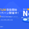 【TRX・QTUM取扱記念3大キャンペーン!】暗号資産(仮想通貨)取引所フォビジャパン14日~トロン(TRX)とクアンタム(QTUM)上場!