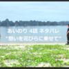 """あいのり Asian Journey(アジアンジャーニー) 4話 あらすじ・ネタバレ """"想いを花びらに乗せて"""""""