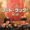 映画『フード・ラック! 食運』全人類の食欲に釘パンチ!!!評価&感想【No.696】