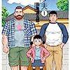田亀源五郎「弟の夫」1