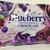 ブルーベリーチョコレート フルタ