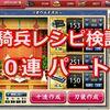 【刀剣乱舞】重騎兵レシピで刀装10連検証!パートⅡ
