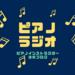 ピアノインストラクターによる!【ピアノラジオ】~初回放送~