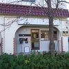 小手指「hajikko cafe(ハジッコカフェ)」〜グルテンフリーのお食事やシフォンケーキと手作り雑貨のカフェ〜