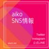 aikoのSNS情報 Twitter/Instagramのアカウントと公式LINEの返信パターン