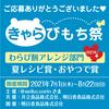 きゃらびもち祭 2021年 「わらび餅アレンジ部門 夏レシピ賞・おやつで賞」受賞作品