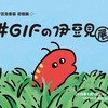 伊豆見香苗個展「#GIFの伊豆見展」レポート
