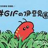 伊豆見香苗個展『#GIFの伊豆見展』のお知らせ