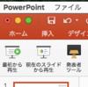 パワーポイントの発表者ツールを無効にする (PowerPoint 2016 for Mac)