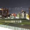 星野リゾート 大阪・新今宮駅前にホテルを2022年春に開業予定!近くにはマリオット都ホテル大阪もある