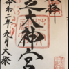 【御朱印】芝大神宮に行ってきました|東京都港区の御朱印