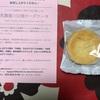 パティスリー天使の贈り物:チーズケーキ