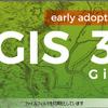QGIS電子地図操作 第11回 QGIS3.0アップに伴う改編