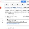Gmailで同じ送信者のメールを表示するブックマークレット