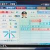 141.オリジナル選手 仲嘉哲浩選手 (パワプロ2018)