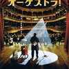 「オーケストラ」 (2009年)